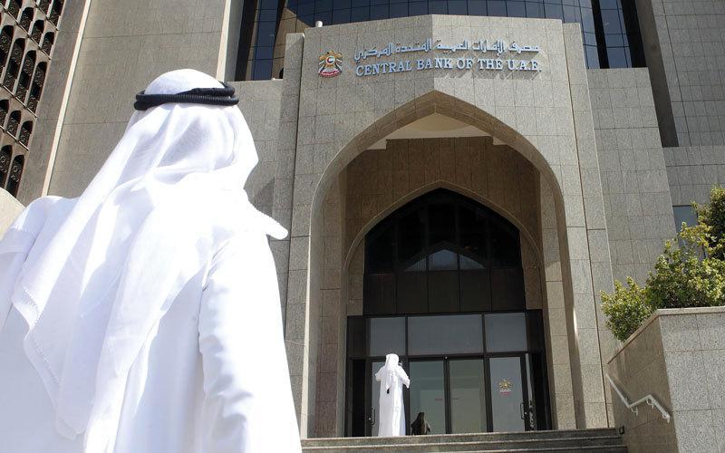 مصرف الإمارات المركزي يعلن آلية جديدة لرصد التمويلات بعد تشديد أميركي