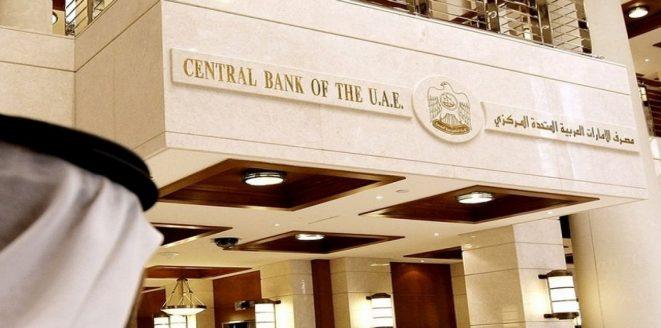 مرسوم رئاسي بإعادة تشكيل مجلس البنك المركزي الإماراتي وتعين المنصوري محافظا له