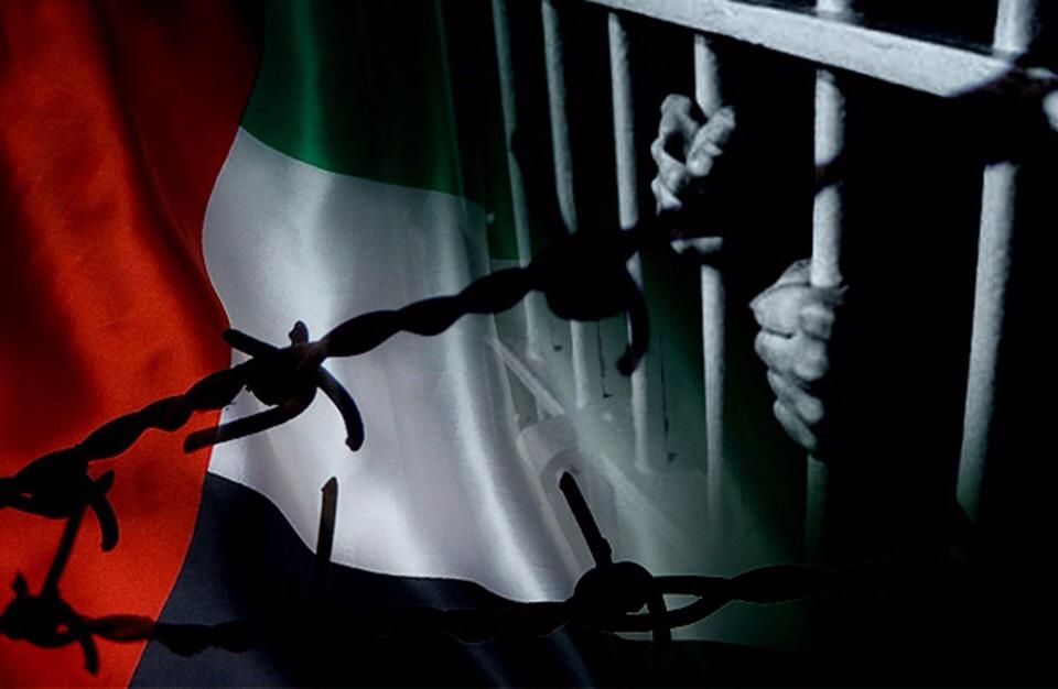 منظمة بريطانية تدين استمرار الإمارات احتجاز 9 نشطاء رغم انتهاء محكوميتهم