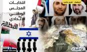 الإمارات في أسبوع.. أمن قومي مجهول وحلول عقيمة لمشكلات المواطنين