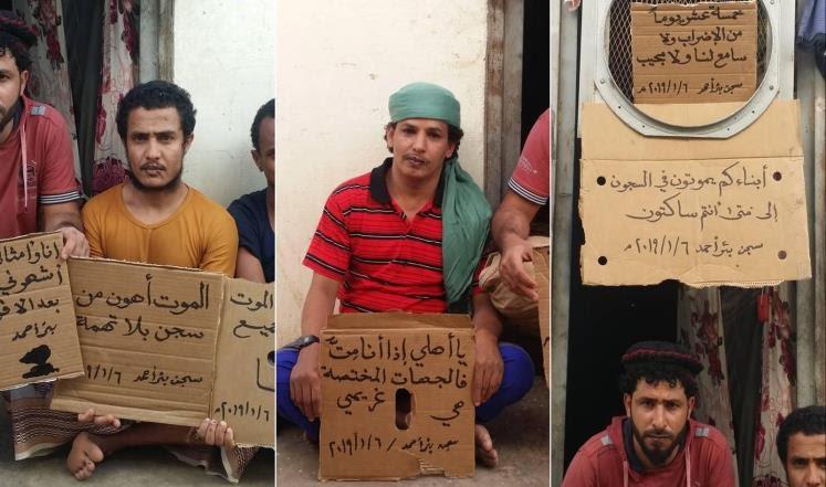 لجنة حكومية يمنية تطالب أطراف الصراع بما فيها الإمارات بإغلاق كافة السجون السرية