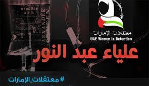 استشهاد المعتقلة الإماراتية علياء عبد النور بسجن الوثبة بعد رفض الإفراج الطبي عنها