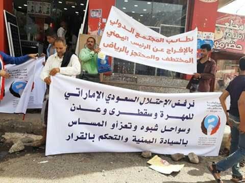 مظاهرة في تعز تندد بممارسات الإمارات والسعودية في اليمن