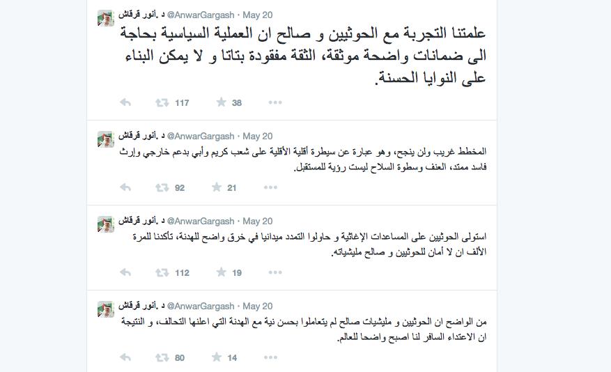 قرقاش: الحوثيون ومليشيات صالح لم يتعاملوا بحسن نية مع الهدنة