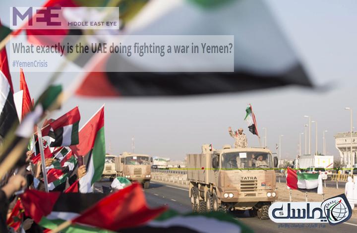 ميدل آيست آي يجيب.. ما الذي تفعله الإمارات بالضبط في اليمن؟