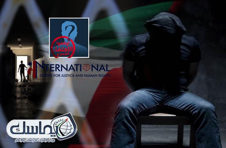 المركز الدولي للعدالة يطالب العالم بوقف الاعتقال القسري في الإمارات