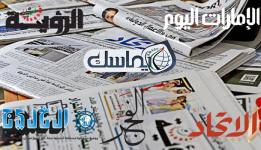 صحافة اليوم: احتفاء بعودة حجاج الإمارات وسيطرة الشرعية على سد مأرب