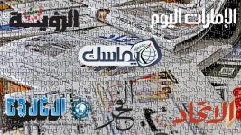 صحف الإمارات: انتصار استراتيجي في باب المندب وتصعيد إيراني مشبوه