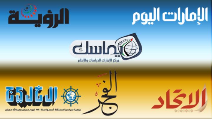 صحف الإمارات تنتصر للسعودية ضد إيران وتهاجم الحوثي وصالح