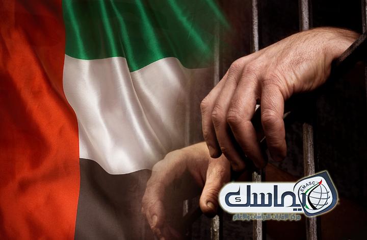 حقوقيون: الإمارات تواصل قمع حرية الرأي والتعبير والتجمع