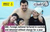 """العفو الدولية: قضية """"سليم العرادي"""" تسلط الضوء على القمع المتفشي في الإمارات"""