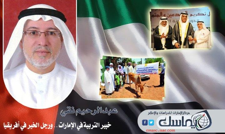 عبدالرحيم نقي.. خبير التربية في الإمارات ورجل الخير في أفريقيا (بورتريه)