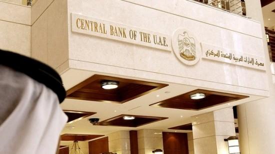 تراجع الأصول الأجنبية بالبنك المركزي الإماراتي إلى 77.6 مليار دولار