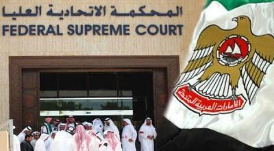 محاكمة جماعية جديدة تضم 14 يمنياًو5 إماراتيين لصلتهم بـ