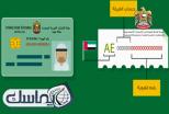 تسريبات حول تعديلات قانون المعاشات والتقاعد تثير سخط الإماراتيين