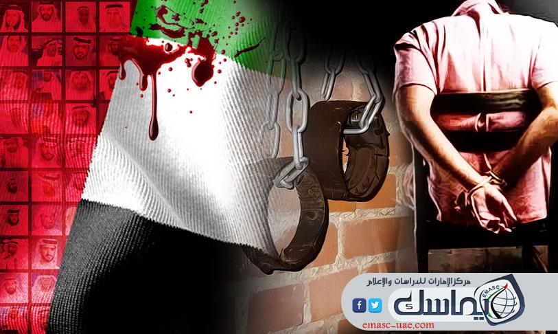 ريبريف: الإمارات تنغمس بأساليب تعذيب القرون الوسطى