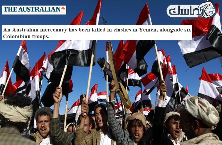 صحيفة أسترالية: مقتل عسكري أسترالي و6 كولومبيين ضمن قوات الإمارات في اليمن