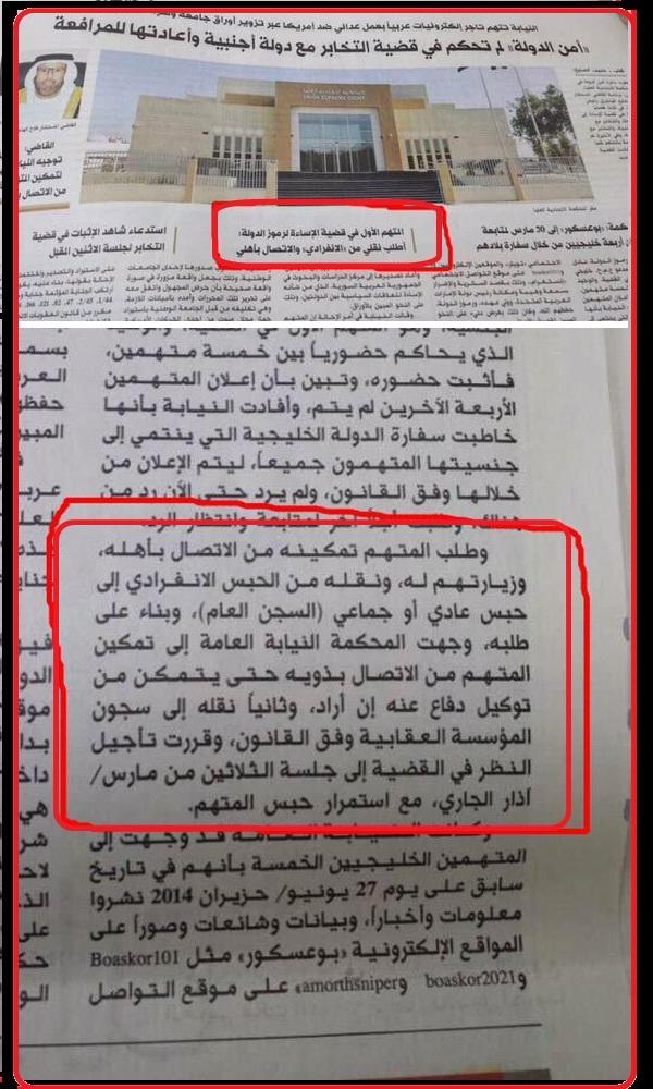 الصحافة الرسمية تعترف بوجود سجون سرية