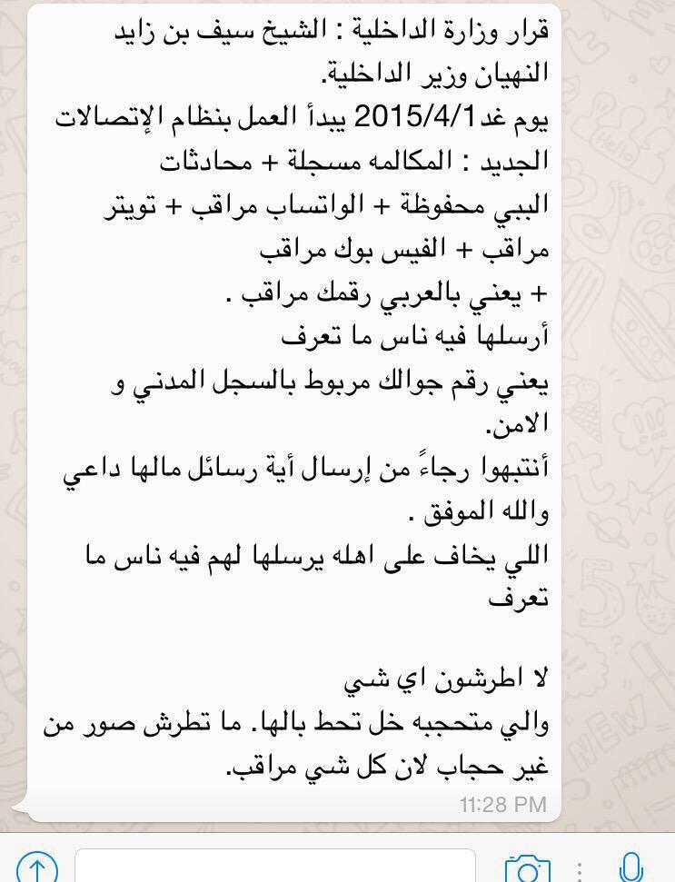 جهاز الأمن يشن حملة ترهيب.. بالعربي تلفونك مراقب