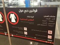 انتقاد لطريقة تعامل شرطة دبي مع حادثة