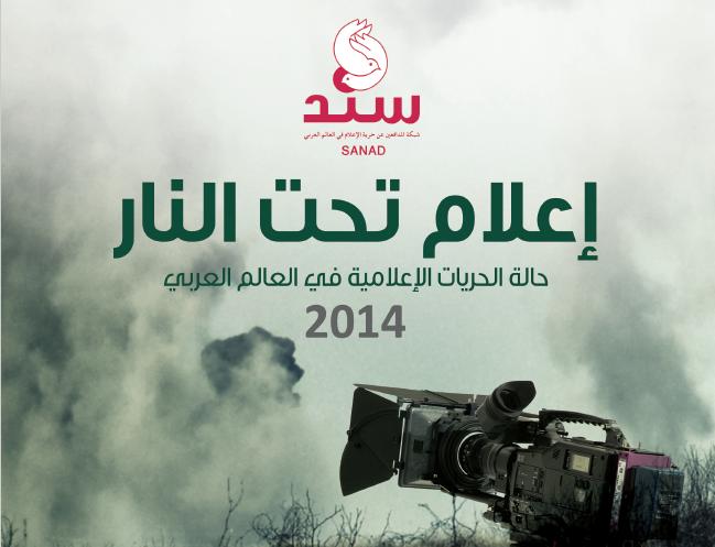 تقرير حقوقي يرصد انتهاك الحريات الإعلامية بالإمارات والدول العربية