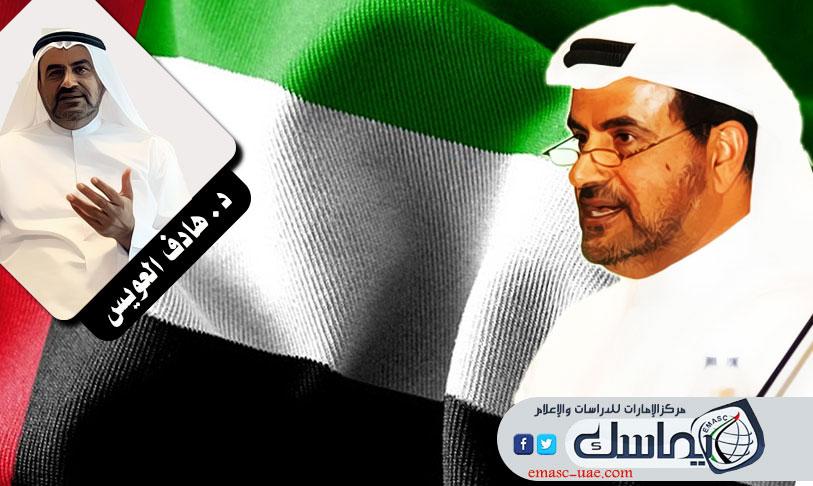 د.هادف العويس.. صورة الإمارات القانونية والدستورية أمام العالم (بورتريه)